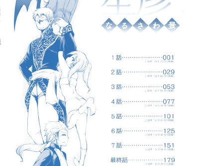 Boukoku Maou no Hoshihiko-kun Ch. 1-5