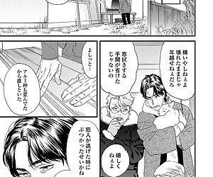 Ore no Omawari-san 2 5