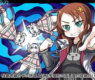Kobayashi-san-chi no Maid Dragon Collection - part 17