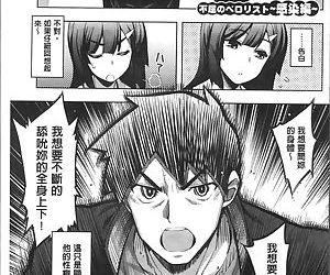 Fukutsu no Perorist - part 4