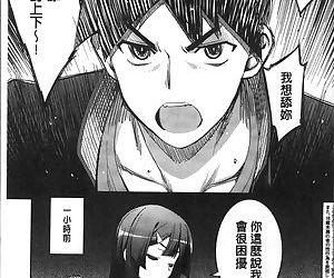 Fukutsu no Perorist