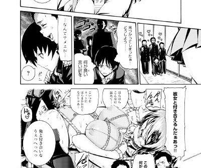 Shitsukeai - part 7