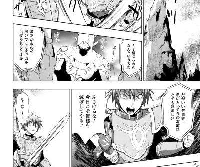Haiboku Otome Ecstasy Vol. 6 - part 2