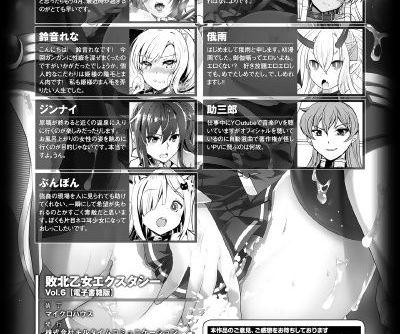 Haiboku Otome Ecstasy Vol. 6 - part 7