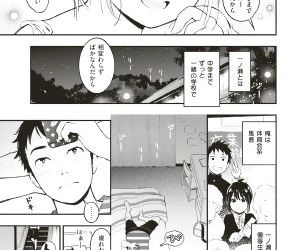COMIC Shitsurakuten 2018-06 - part 2