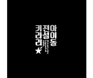 Idol Densetsu Kirari - Kirari- the Legend of IDOL - 아이돌전설 키라리 - part 7