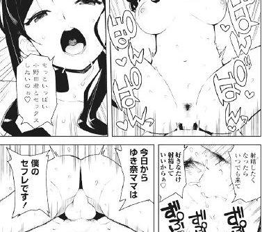 COMIC Penguin Club Sanzokuban 2018-05 - part 4