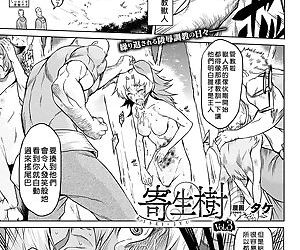 Kisei-jyu Vol. 1-3 - part 3