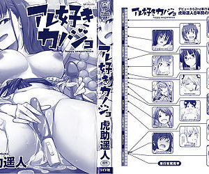 Are-zuki Kanojo - happy sexperience