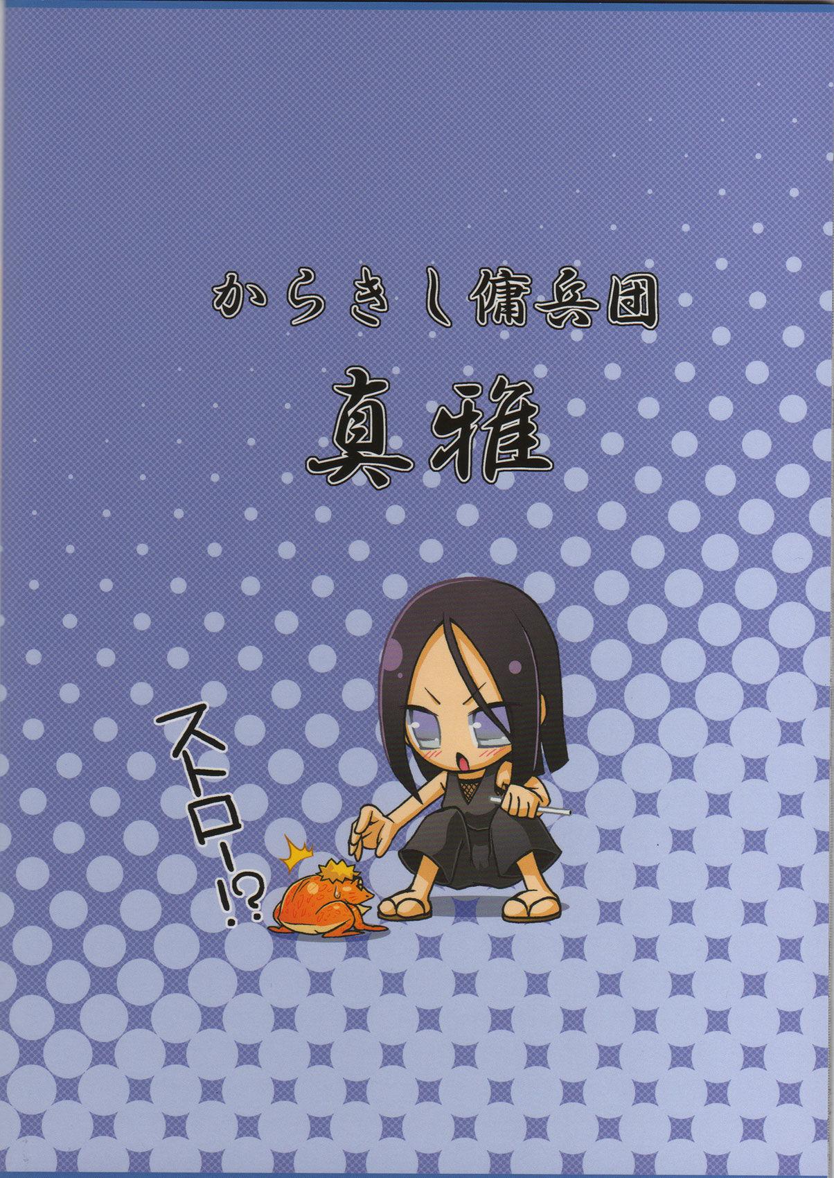 (C76) [Karakishi Youhei-dan Shinga (Sahara Wataru)] Yokubari Saboten (Naruto) [English] {doujin-moe.us} [Colorized] -..