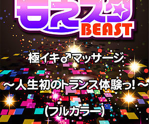 Gokuiki Massage ~Jinseihatsu no Trance Taiken!~ 1-2 - part 2