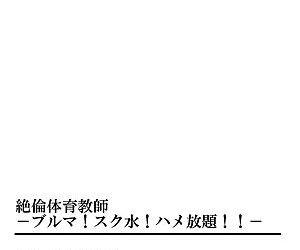 Zetsurin Taiiku Kyoushi ~Bloomer! Sukumizu! Hame Houdai!!~ - part 4