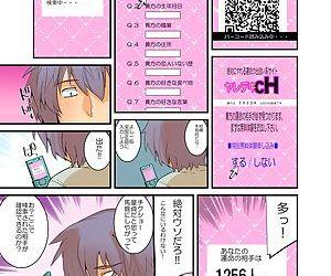 Yarechau! Moshimo Channel