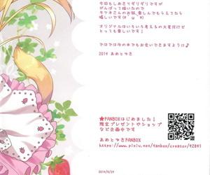 Kitsune no Ekichou-san