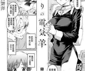 Owari no Denki hitsuji