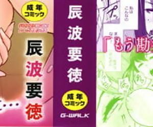 Dankon Sousai -Hitozuma Kyoushi ga Netorareru made no Kiroku- Ch. 1-3