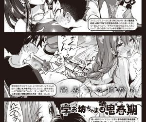 WEEKLY Kairakuten Vol.34 - part 2
