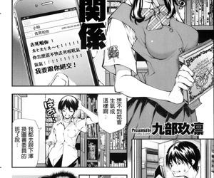 ○○ na Kankei